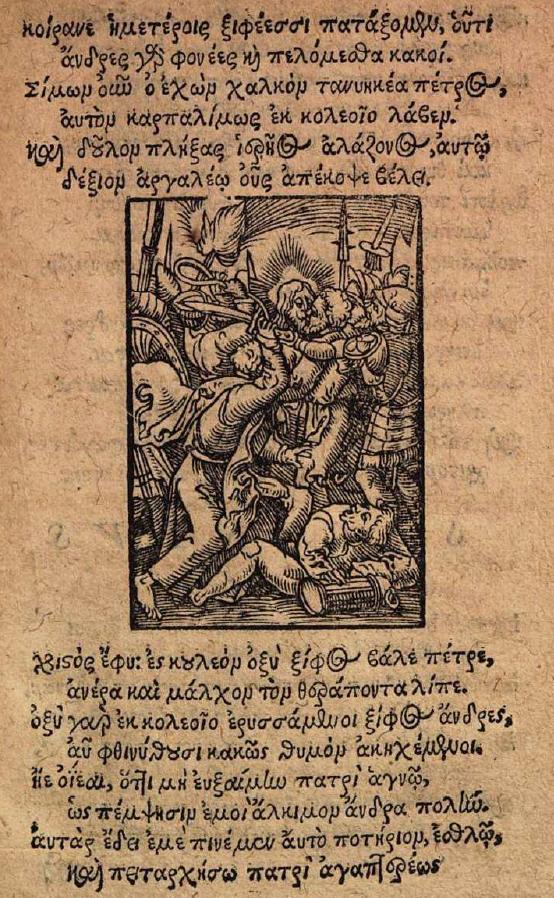 Jungius, Oratio Graeca